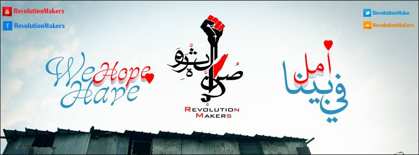 RevolutionMakersWeHaveHope